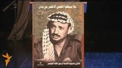 В Палестине вспоминают Арафата