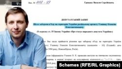 СБУ заборонила в'їзд реперу Елджею з 2018 року – після звернення тодішнього народного депутата Володимира Парасюка