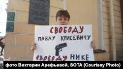 Активистка Марина-Викториа Нагорных в пикете