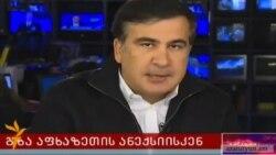 Սաակաշվիլի. «Աբխազական երկաթուղու վերաբացումը Ադրբեջանի շրջափակում կնշանակի»