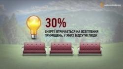 Споживання енергії і марнотратство (інфографіка)