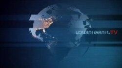 «Ազատություն» TV-ի լրատվական կենտրոն, 30-ը նոյեմբերի , 2019թ