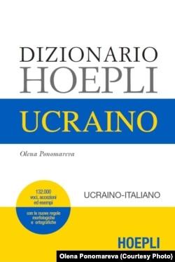Словником можуть користуватися студенти, перекладачі та всі охочі, щоб правильно послуговуватися сучасною українською мовою