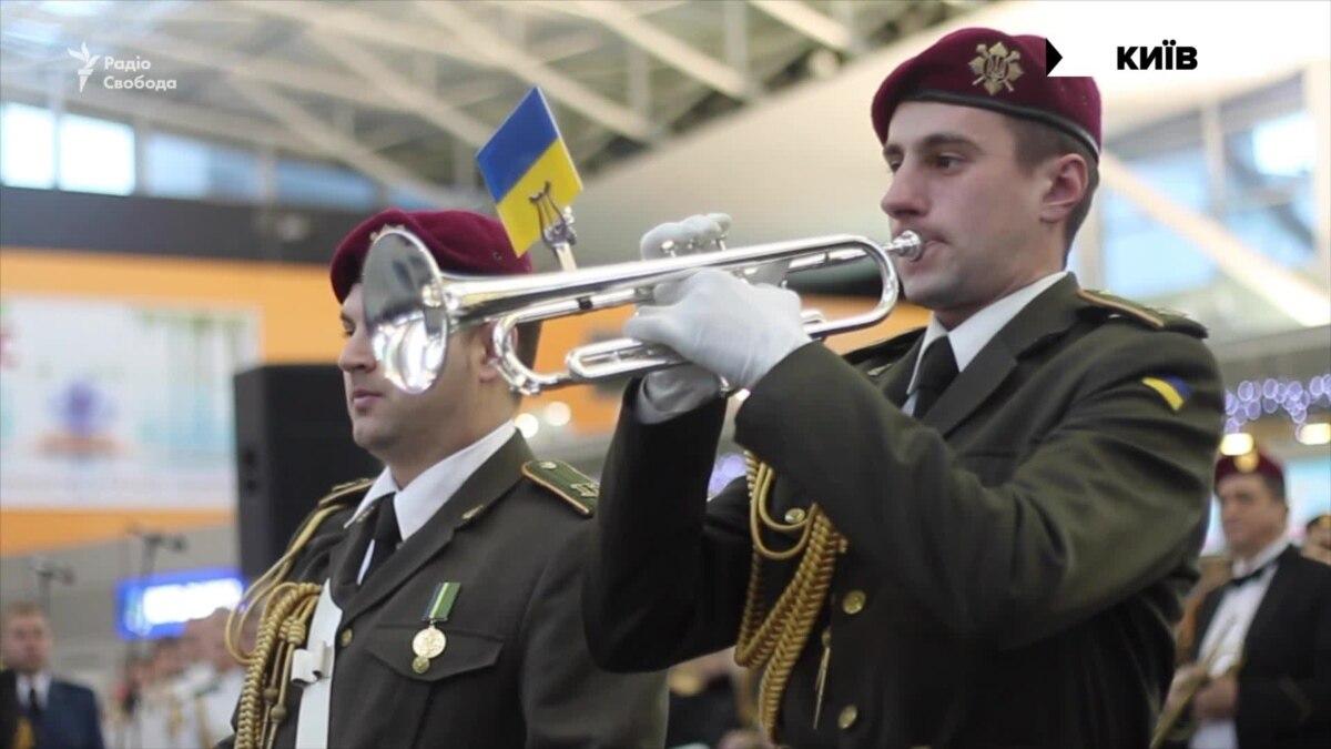 Военные оркестры сыграли в аэропортах Украины в память о погибших «киборгов» – видео