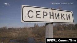 Скріншот із відео «Настоящего времени»: в'їзд у село Серники