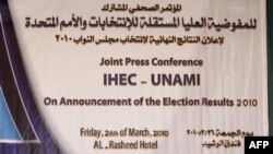 مجلس مفوضية الإنتخابات وبعثة الأمم المتحدة في مؤتمر صحفي