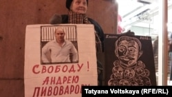 Акция «в поддержку политзаключённых» в российском городе Санкт-Петербурге. 6 марта 2018 года.