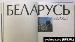 Фотаальбом «Беларусь». Выдавецтва «Беларусь», 1994 год