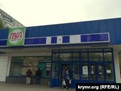 "Супермаркет ""ПУД"" в Симферополе"