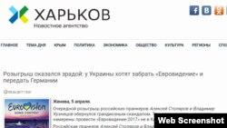 Скриншот с сайта «НА Харьков»
