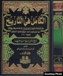 Kamil fi al-Tarikh, müasir nəşri