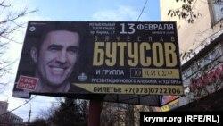 Афиша концерта Вячеслава Бутусова в Симферополе, архивное фото