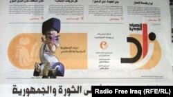 صفحه اول روزنامه «الصباح جدید»