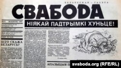 Нумар «Свабоды» часоў маскоўскага путчу: жнівень 1991 году
