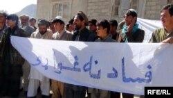 Антикоррупционная демонстрация в Афганистане. Иллюстративное фото.
