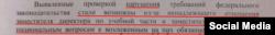 Казанның Вахитов районының прокуратурасы күрсәтмәсе