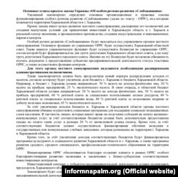 Тези закону «Про особливий регіон розвитку Слобожанщина» Александровська отримала від заступника Владислава Суркова