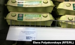 Цены на яйца в Москве