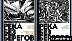 Два тома эпопеи Ханса Хенни Янна