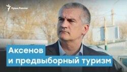 Аксенов и предвыборный туризм | Крымский вечер