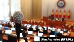 Қырғызстан палрламентіның отырысы. Бішкек, 30 маусым 2014 жыл. (Көрнекі сурет)