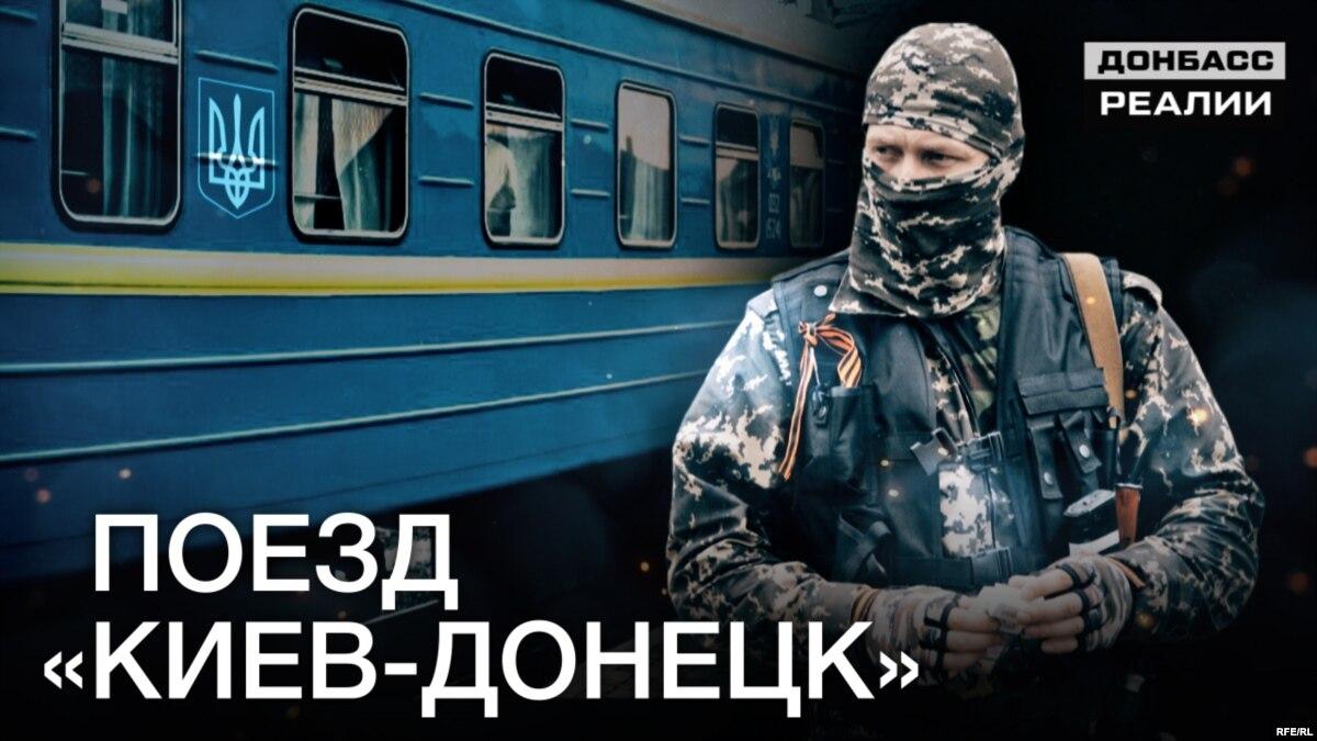 Когда пустят поезда из Киева в Донецк?