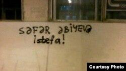 Граффити на стене дома с требованием отставки министра обороны, Баку 12 января 2013