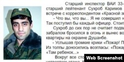 Сӯҳроб Каримов.