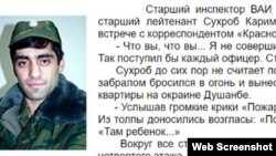"Акси Сӯҳроб Каримов дар нашрияи ""Красная звезда"""