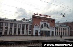 Вакзал у Бірабіджане, сталіцы Яўрэйскай аўтаномнай акругі