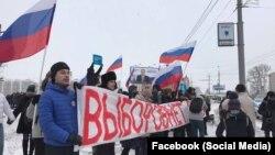 Участники протестной акции в Томске 28 января