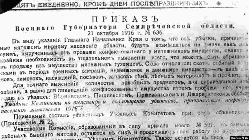 Приказ №636 от 21.10.1916 года военного губернатора Семиреченской области. О создании уездных комитетов по выявлению и возмещению убытков, причинных мирному населению мятежом. 1916 год.