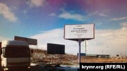 Билборд с надписью «Выбор есть всегда» на выезде из Симферополя, появился в конце 2016 года