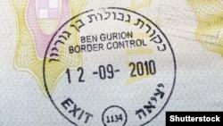 Israel Airport Visa Stamp
