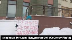 Пикет жителей Омска у дома губернатора Буркова против отмена компенсаций за семейное образование (Архивное фото)
