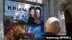 Постер фильма «Крым» в Симферополе, октябрь 2017 года