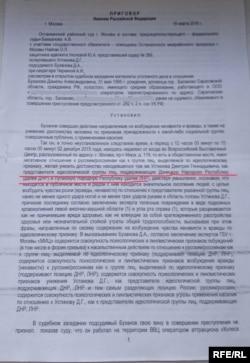 В приговоре Данилы Бузанова самопровозглашённые ДНР и ЛНР фактически признаются независимыми государствами
