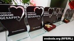 Уручэньне прэміяў «Люблю Беларусь»