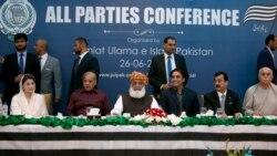 بلوچستان کې اپوزیشن ګوندونه د جولای پر ۲۵مه توره ورځ لمانځي
