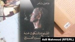 """غلاف كتاب """"المقموع والمسكوت عنه في السرد العربي"""""""