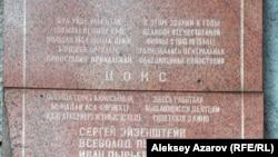 На стене Казгосфилармонии имени Жамбыла висит эта мемориальная доска, которая напоминает о ЦОКСе и перечисляет фамилии известных кинематографистов, работавших здесь. Алматы, 10 октября 2013 года.