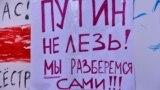 Плякат на акцыі пратэсту 17 жніўня ў Менску