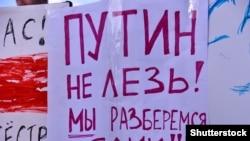 Плакат на акции протеста в Минске, 17 августа