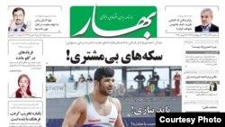 نوشتۀ یکی از روزنامههای ایرانی در مورد این بازی