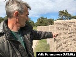 Сергей Дустин около памятников с немецкими именами