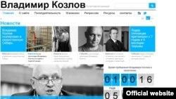 Владимир Козловтың веб-сайтының скриншоты. 8 ақпан 2013 жыл.