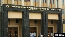 "Belarusyň ""Maksim Tank"" adyndaky Döwlet pedagogiki uniwersiteti. Iýul, 2008."