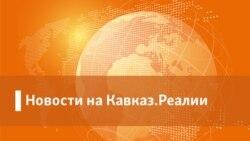 Чельдиеву предъявлено обвинение, ингушским активистам ужесточили приговоры