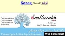Қытайдағы senkazakh.com сайтының алғашқы беті.
