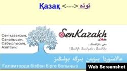 Қытайдағы senkazakh.com сайтының алғашқы беті. 9 қараша 2012 жыл.